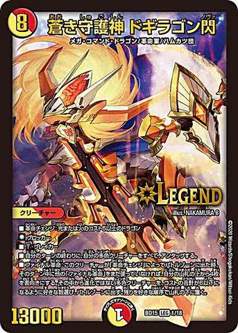 [L] 蒼き守護神 ドギラゴン閃 (BD15-01/虹)