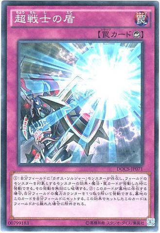 [N] 超戦士の盾 (2_カウンター罠/DOCS-JP071)