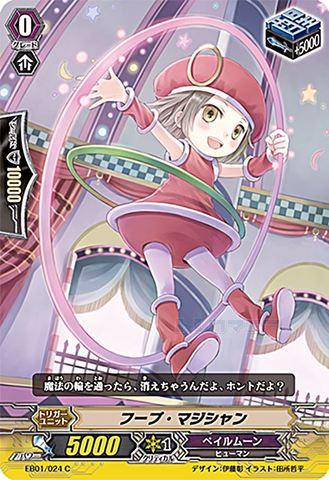 フープ・マジシャン EB01/024(ペイルムーン)