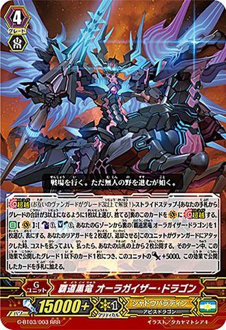 覇道黒竜 オーラガイザー・ドラゴン RRR GBT03/003(シャドウパラディン)