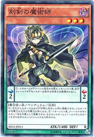 [N] 刻剣の魔術師 (3_闇3/SD31-JP011)