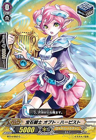 宝石騎士オプト・ハーピスト BT14/052(ロイヤルパラディン)