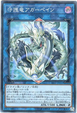 [Super] 守護竜アガーペイン (8_L/闇2/SAST-JP053)