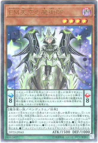 EM天空の魔術師(Ultra/DP23-JP045)・DP23_3_闇4