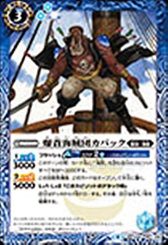 【売切】 [C] 爆蒼海賊団カバック (BS43-061/青)