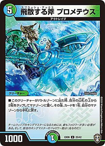 【売切】 [UC] 飛散する斧 プロメテウス (EX09-25/虹)
