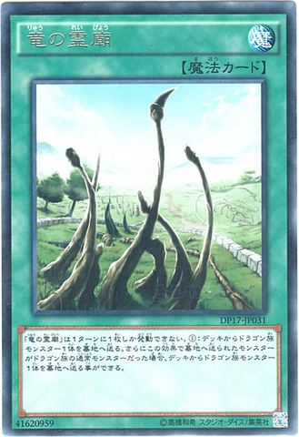[R] 竜の霊廟 (1_通常魔法/DP17-JP031)