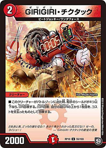【売切】 [UC] GIRIGIRI・チクタック (RP10-55/火)