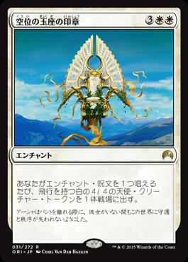 空位の玉座の印章/Sigil of the Empty Throne/ORI-031/R/白