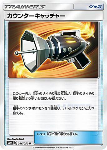 [U] カウンターキャッチャー (SM4S 046/050/グッズ)