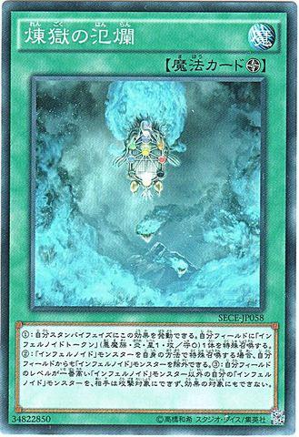 [N] 煉獄の氾爛 (1_フィールド魔法/-)