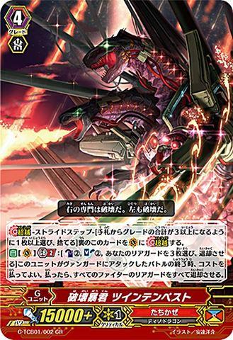 破壊暴君 ツインテンペスト GR GTCB01/002(たちかぜ)