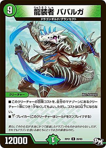 [R] 龍装者 ババルガ (RP01-26/自然)