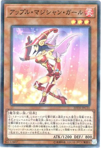 [Super-P] アップル・マジシャン・ガール (3_炎3/20TH-JPC31)
