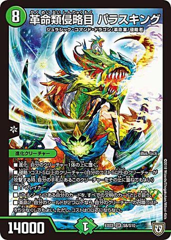 [SR] 革命類侵略目 パラスキング (EX03-S8/自然)