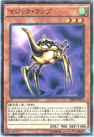マジック・ランプ (Normal/SDKS-JP017)3_風3
