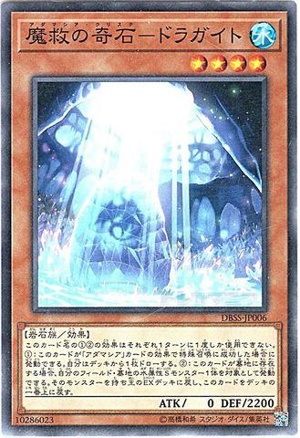 [N/N-P] 魔救の奇石-ドラガイト (魔救3_水8/DBSS-JP006)