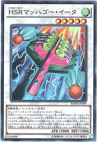 HSRマッハゴー・イータ (Super/BOSH-JP049)7_S/風5