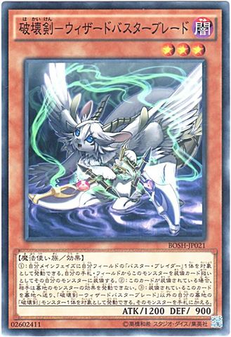 [N] 破壊剣-ウィザードバスターブレード (3_闇3/BOSH-JP021)