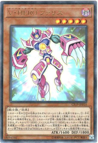 [Ultra] V・HERO ファリス (D-HERO3_闇5/CP19-JP010)