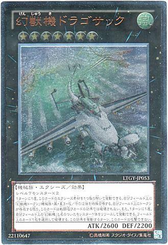 幻獣機ドラゴサック (Ultimate)6_X/風7