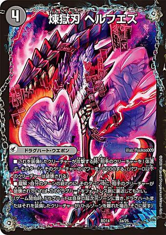 [SR] 煉獄刃 ヘルフエズ/煉獄宮殿 ヘルクライム/大殺壊 ヘルセカイ (BD14-03/闇)