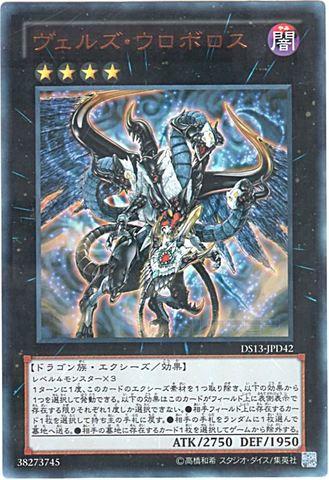 [Ultra] ヴェルズ・ウロボロス (6_X/闇4/-)