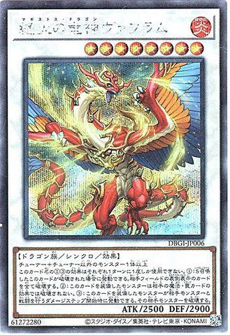 [Secret] 絶火の竜神ヴァフラム (マギストス7_S/炎8/DBGI-JP006)