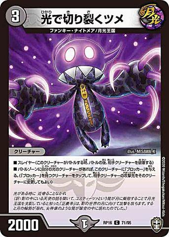 [C] 光で切り裂くツメ (RP16-71/闇)