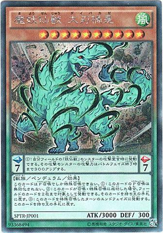 魔妖仙獣 大刃禍是 (Secret/SPTR)3_風10