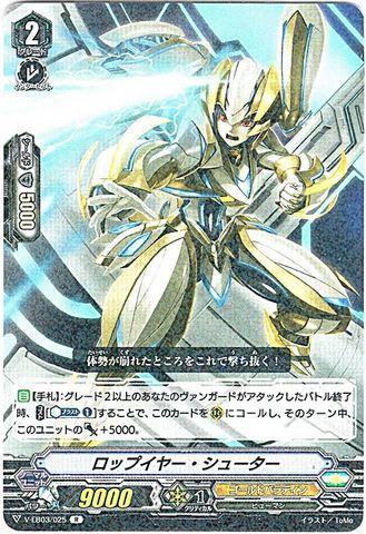 ロップイヤー・シューター R VEB03/025(ゴールドパラディン)