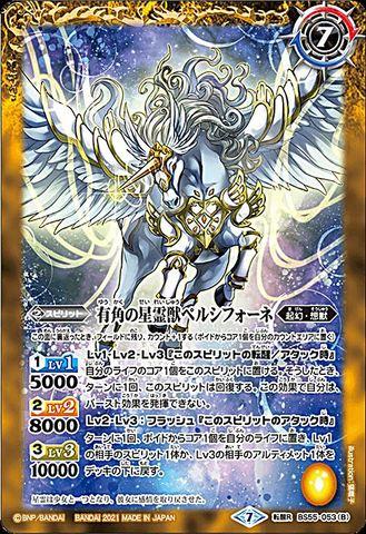 [R] 星霊獣ペルシフォーネ/有角の星霊獣ペルシフォーネ 転醒R (BS55-053/黄)