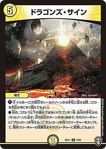 【売切】 [R] ドラゴンズ・サイン (EX11-07/光)
