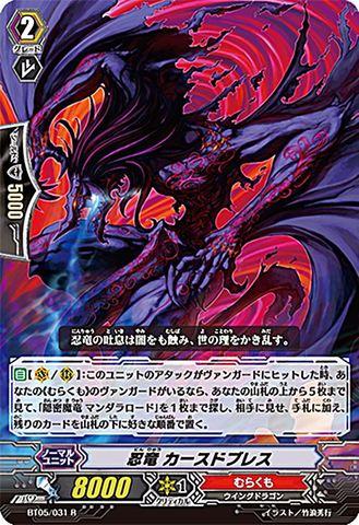 忍竜カースドブレス BT05/031(むらくも)