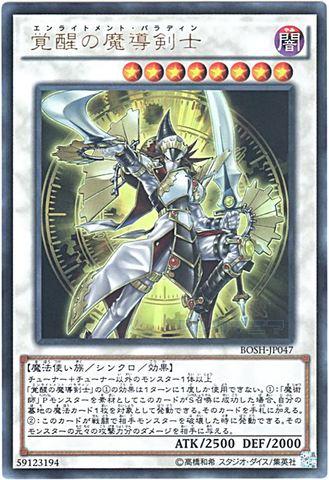 覚醒の魔導剣士 (Ultra/BOSH-JP047)7_S/闇8