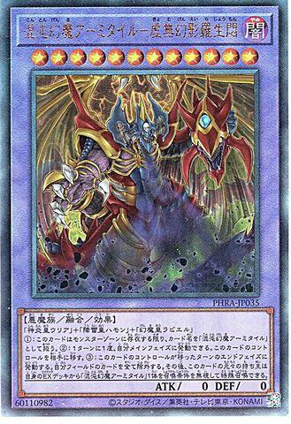 混沌幻魔アーミタイル-虚無幻影羅生悶 (Ultimate/PHRA-JP035)5_融合/闇12