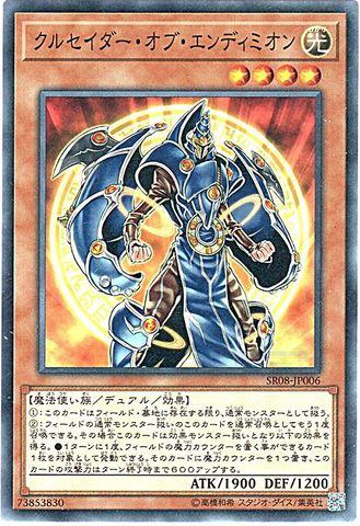 クルセイダー・オブ・エンディミオン (N/SR08-JP006)3_光4