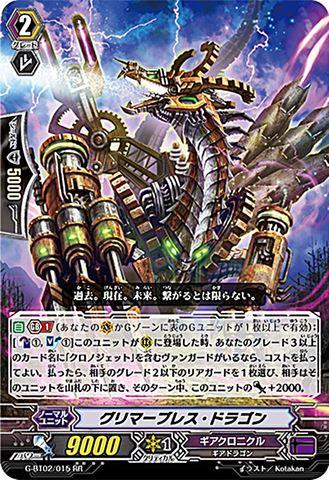 グリマーブレス・ドラゴン RR GBT02/015(ギアクロニクル)