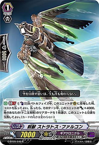 刻獣 ストラトス・ファルコン R GBT09/040(ギアクロニクル)