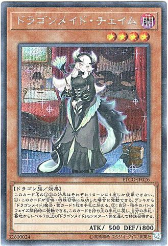 [Secret] ドラゴンメイド・チェイム (3_闇4/ETCO-JP026)