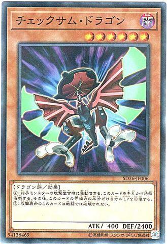 チェックサム・ドラゴン (N-P/SD36-JP006)3_闇6