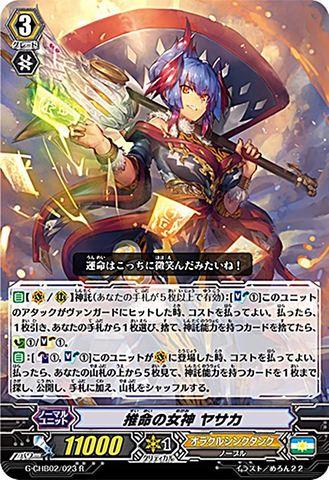 推命の女神 ヤサカ R GCHB02/023(オラクルシンクタンク)