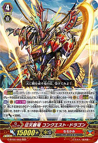 征天覇竜 コンクエスト・ドラゴン RRR GBT02/003(なるかみ)