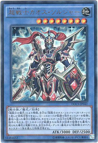 [Ultra] 超戦士カオス・ソルジャー (4_儀式地8/DOCS-JP042)