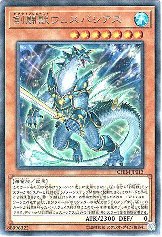 剣闘獣ウェスパシアス (Rare/CHIM-JP013)3_水7