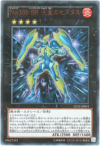 No.105 BK 流星のセスタス (Ultra)6_X/炎4