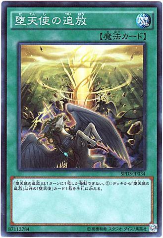 堕天使の追放 (Super/SPDS-JP034)1_通常魔法