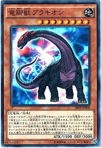 [N] 竜脚獣ブラキオン (3_地8/SR04-JP008)