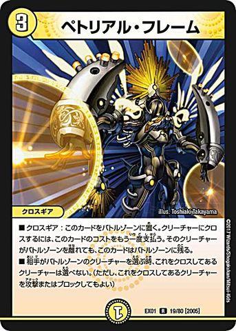 [R] ペトリアル・フレーム (EX01-19/闇)