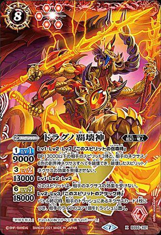 [X] ドラグノ覇壊神 X (BS55-X01/赤)